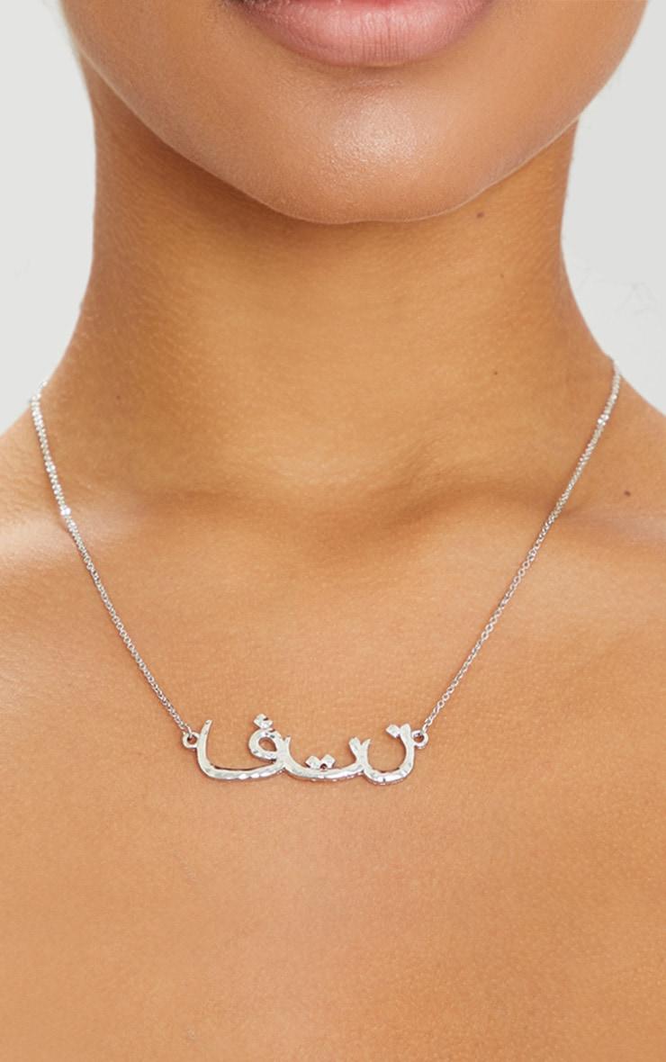 Silver Plain Script Love Necklace 1