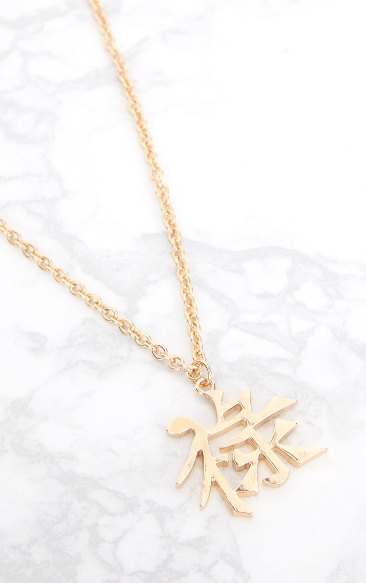 Gold Prosperity Chinese Symbol Pendant Necklace Pretty Little Thing nmg49alFIM
