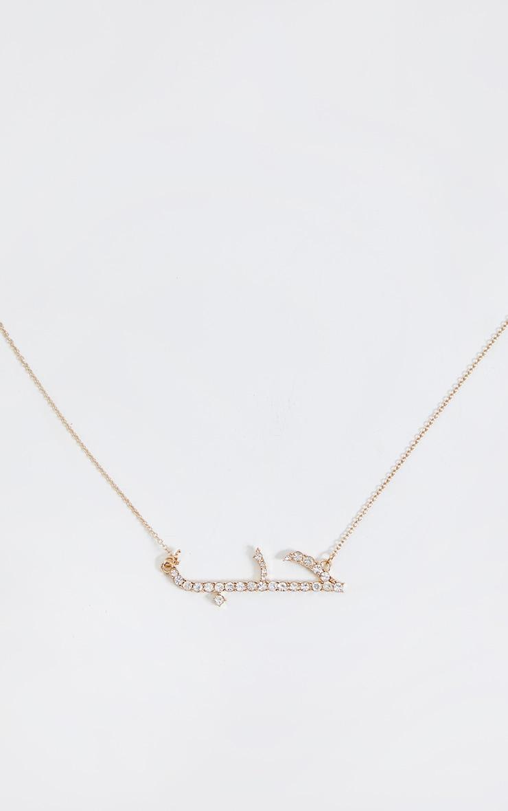 Gold Diamante Arabic Necklace 3