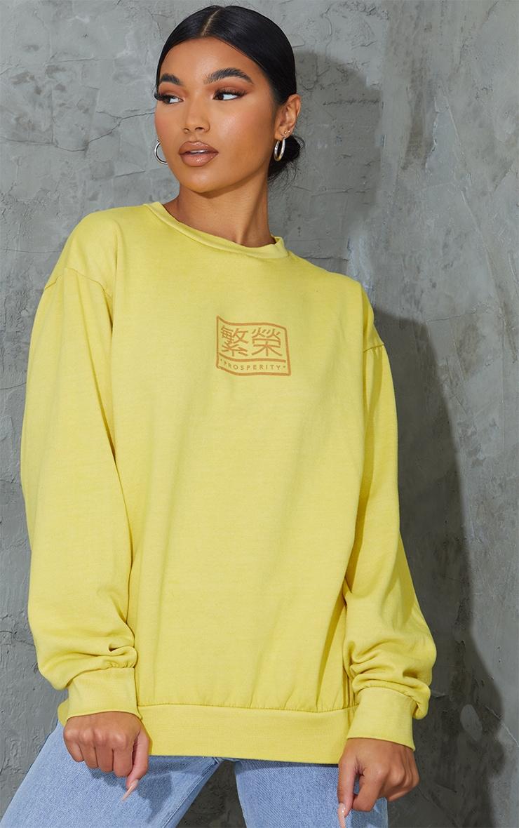 Yellow Prosperity Slogan Printed Washed Sweatshirt 1