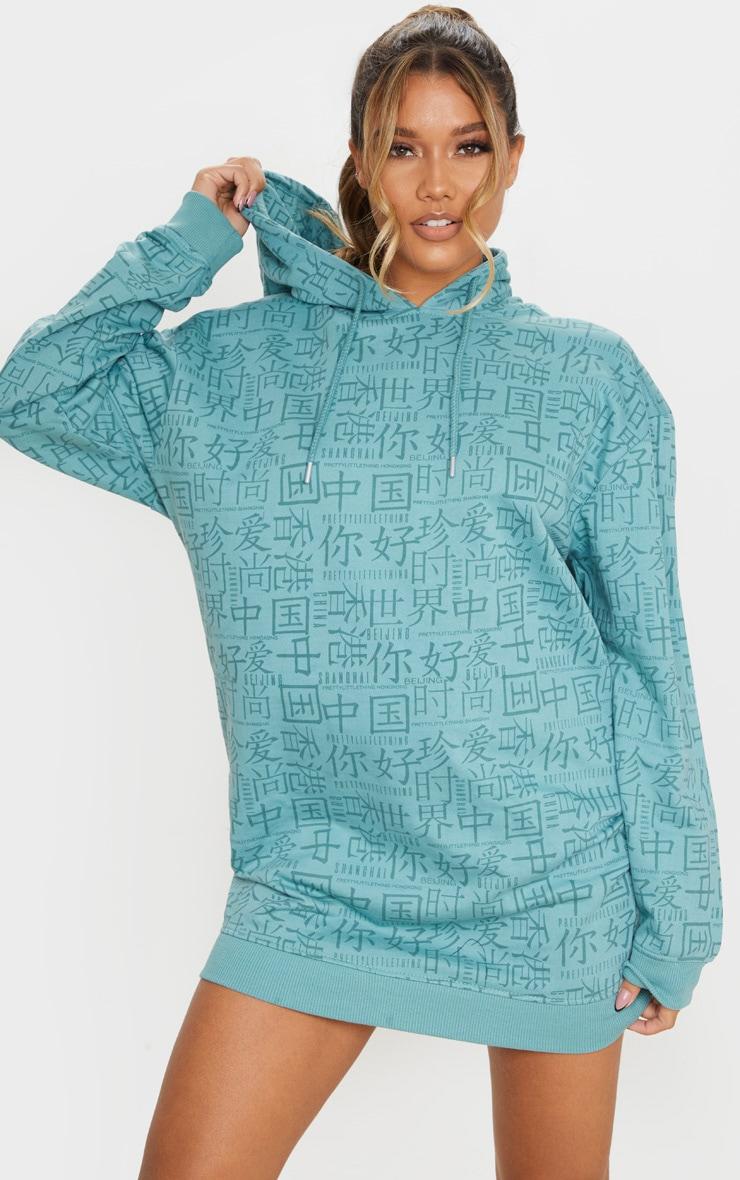 PRETTYLITTLETHING Teal Chinese Writing Print Long Sleeve Hoodie Jumper Dress 1